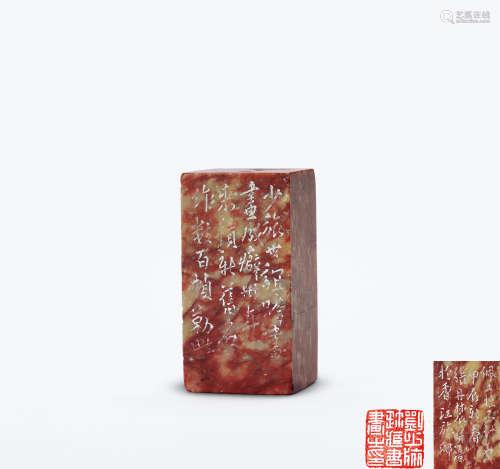 张丹农为刘少旅刻寿山石方印