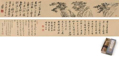 溥儒(1896~1963) 松树手卷 手卷 水墨纸本