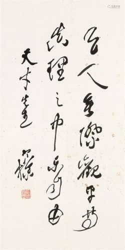 梁寒操(1902~1975) 行草 水墨纸本