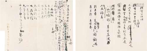 于右任(1879~1964) 横贯公路颂及国民党党员手册各一件 镜心 水墨纸本