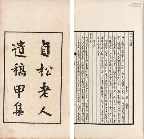 贞松老人遗稿 纸本