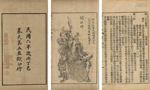 第一才子书三国演义十六卷一百二十回 纸本