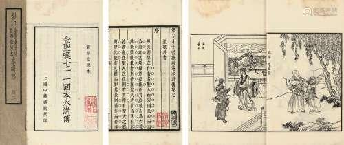 金圣叹七十一回本水浒传 纸本