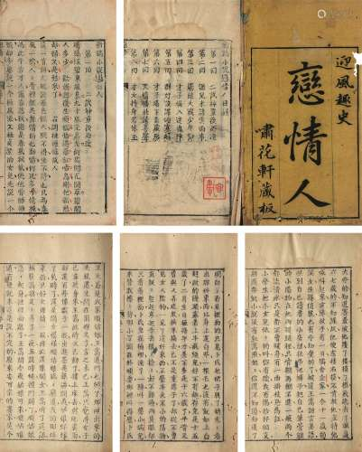 恋情人十二回 竹纸