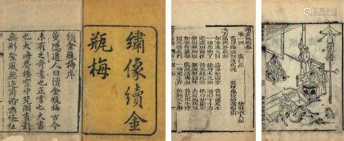 续金瓶梅十二卷六十四回 竹纸