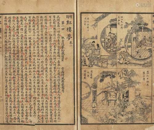 绘图红楼梦一百二十回 竹纸