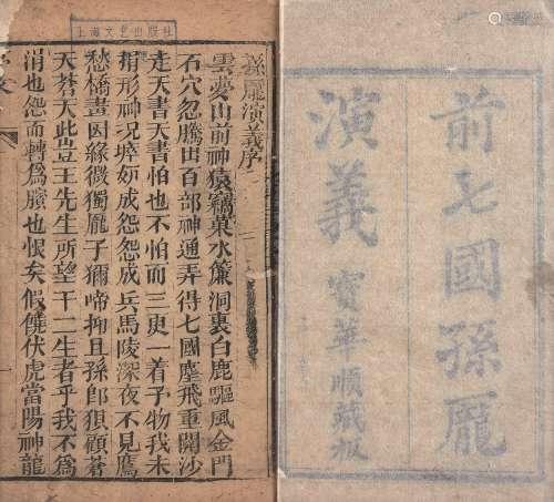 前七国孙庞演义四卷(明)吴门啸客、烟水散人合著 竹纸