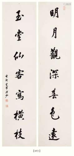 溥 佐(1918-2001) 书法对联 纸本水墨 立轴