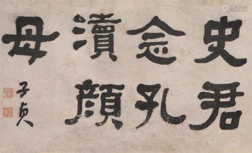 何绍基(1799~1873) 书法 立轴 水墨纸本