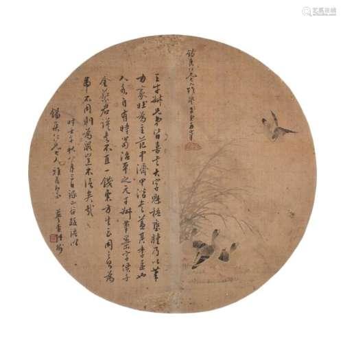 Zhang He, Zhang Mengcha - Birds and Calligraphy Fa