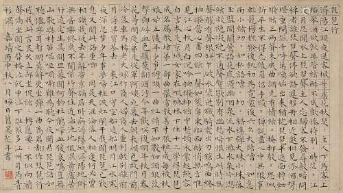 彭年(1505~1566) 1536年作 小楷《琵琶行》 镜心 水墨纸本