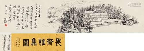 黄宾虹(1865~1955) 1929年作 畏斋雅集图 手卷 水墨纸本