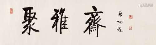 """启功 行书""""聚雅斋"""" 镜心 水墨纸本"""