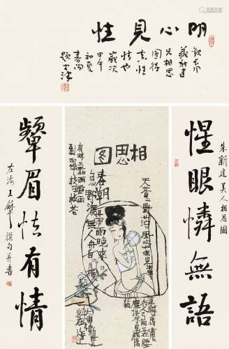 朱新建 王和平(等) 相思图、行书五言联 镜心 设色纸本