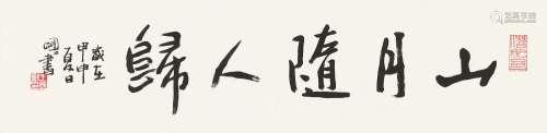 """王明明 2004年作 行书""""山月随人归"""" 镜心 水墨纸本"""