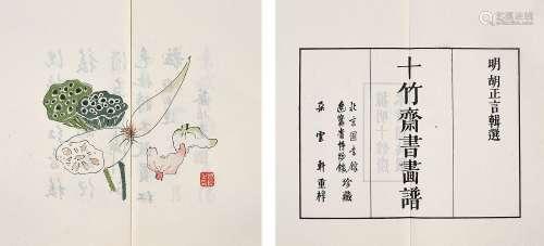 十竹斋书画谱 1985年版