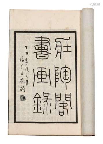 壮陶阁书画录 二十二卷 附录 一卷