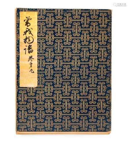 Japon, période Edo, fin XVIIIe XIXe siècleSoga ...