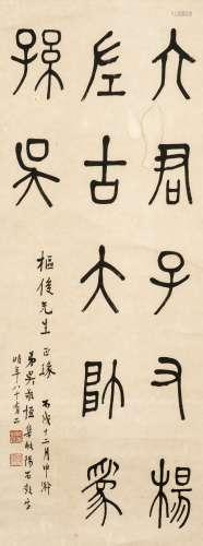 WU JINGHENG (1865-1953), CALLIGRAPHY