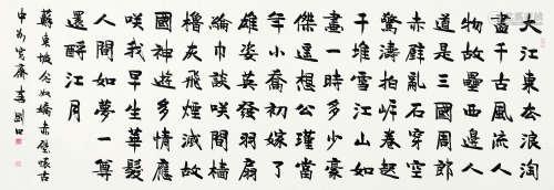 李刚田 书法 镜片 水墨纸本