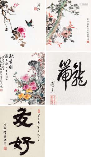 溥佐 溥伒 溥杰 毓瞻 毓峋 牡丹蝴蝶 花卉 行书龙虎 隶书友好 秋香图 镜框 设色纸本、水墨纸本