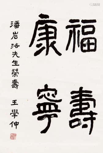 """王学仲(1925~2013) 隶书""""福寿康宁"""" 立轴 水墨纸本"""