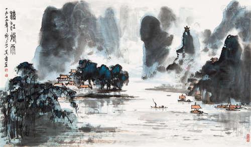 宗其香(1917~1999) 1979年作 漓江烟雨 镜心 设色纸本