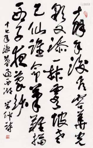 王学仲(1925~2013) 行书 立轴 水墨纸本