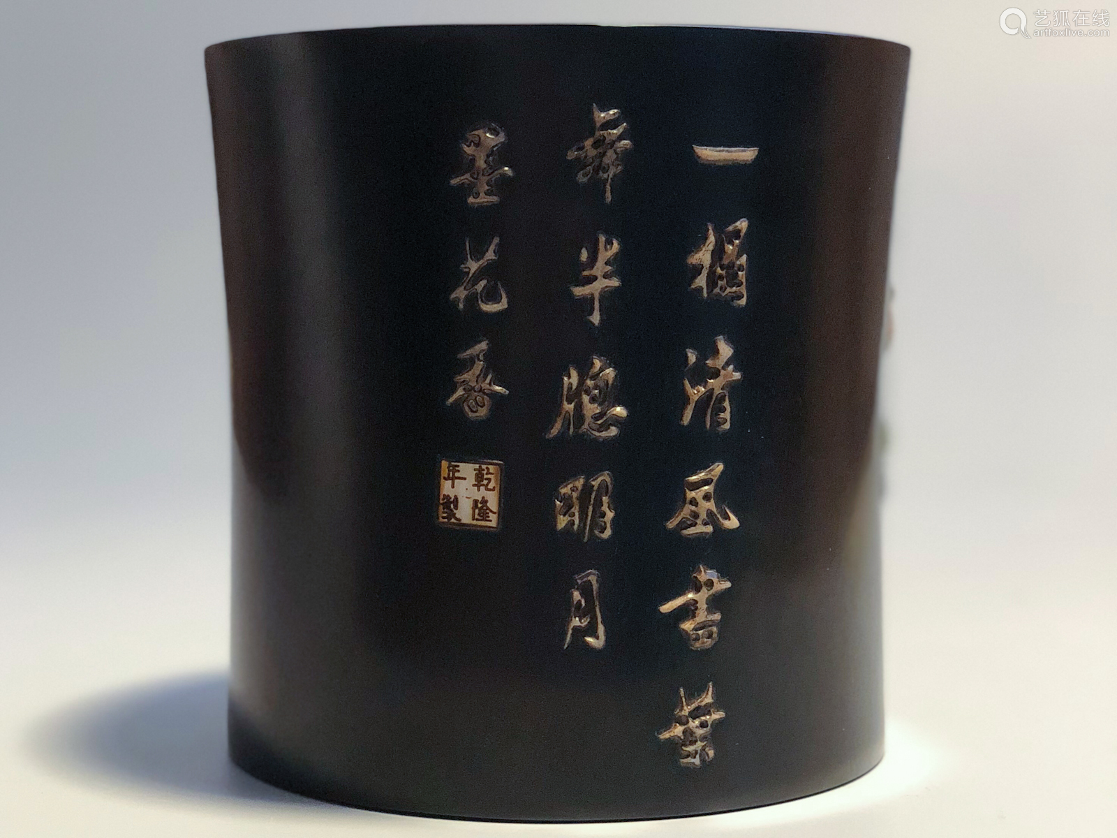 CHINESE HARDWOOD BRUSH POT WITH INLAID