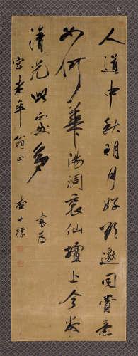 査士标(1615~1698) 行书中秋诗 立轴 绫本水墨