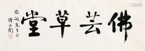 谭延闿(1880~1930) 行书「佛芸草堂 镜芯 纸本水墨