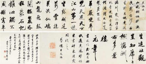 王文治(1730~1802) 行书临米芾《凤墅帖》 手卷 纸本水墨