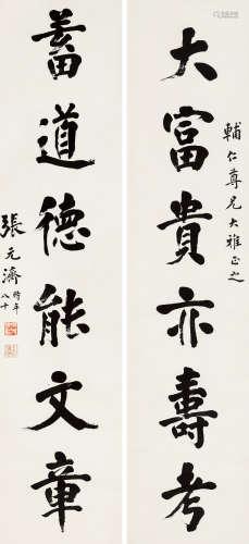 张元济(1867~1959) 行书「富贵道德」六言联 镜芯 纸本水墨