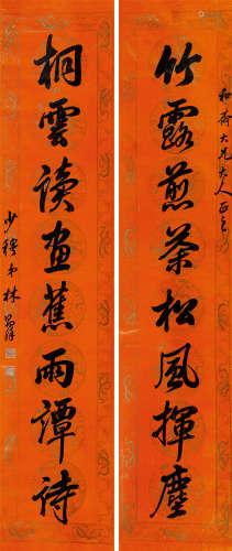 林则徐(1785~1850) 行书「煎茶读画」八言联 立轴 手绘蜡笺水墨