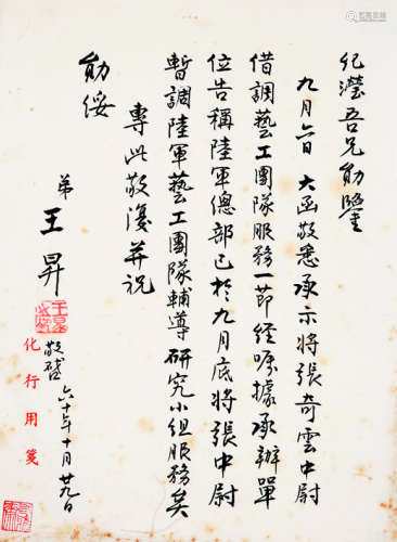 王昇致陈纪滢信札