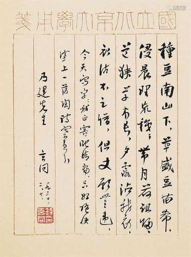 钱玄同(1887~193) 1930年作 行书陶渊明诗 镜芯 纸本水墨