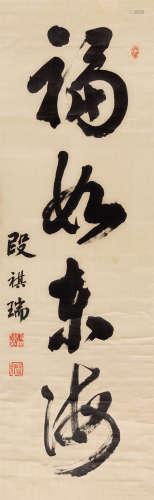 """段祺瑞(1865~1936) 行书""""福如东海"""" 立轴 绫本水墨"""