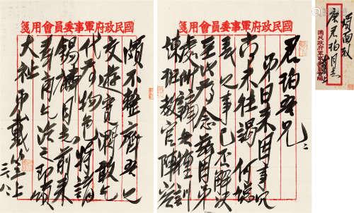 戴笠(1897~1946) 致唐君珀有关何应钦及中统训练班的信札