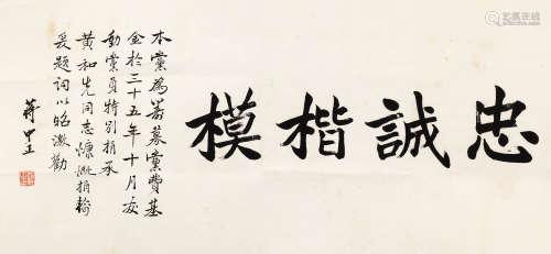 """蒋介石(1887~1975) 楷书""""忠诚楷模"""" 镜芯 纸本水墨"""