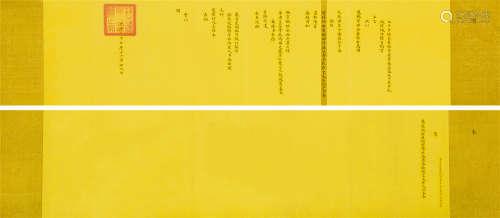 袁世凯(1859~1916) 奏皇太后请安折 册页 纸本水墨