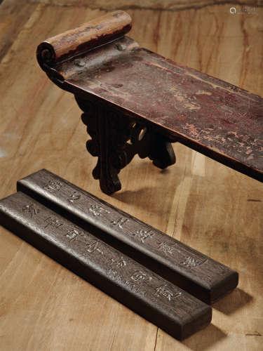 民国   山西李家大院旧藏家具木样、王世襄铁力木镇尺两件