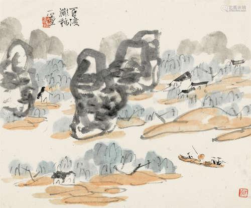 陈子庄(1913~1976) 百渡滩 镜芯 纸本设色
