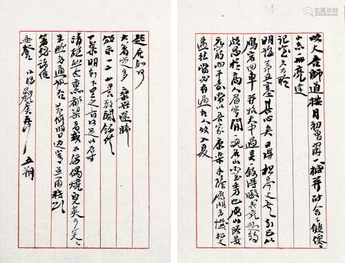 谢玉岑 书法 (二张) 水墨纸本