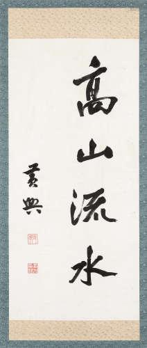 黄兴(1874~1916) 高山流水 立轴 水墨纸本