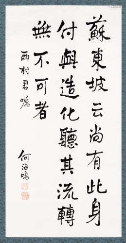 何海鸣(1887~1944) 行书 立轴 水墨纸本