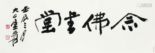 """张大千 书法""""念佛书堂"""" 镜心 水墨纸本"""