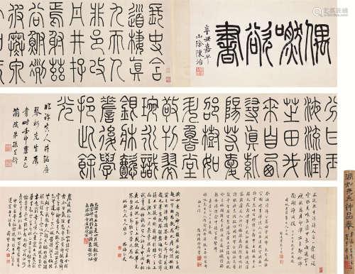 孙星衍 篆书手卷 手卷 水墨纸本