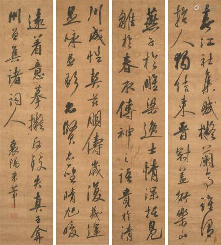 米芾(1051~1107) 书法 四条屏 立轴 水墨绢本