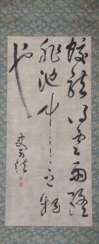 史可法 书法 纸本轴 水墨