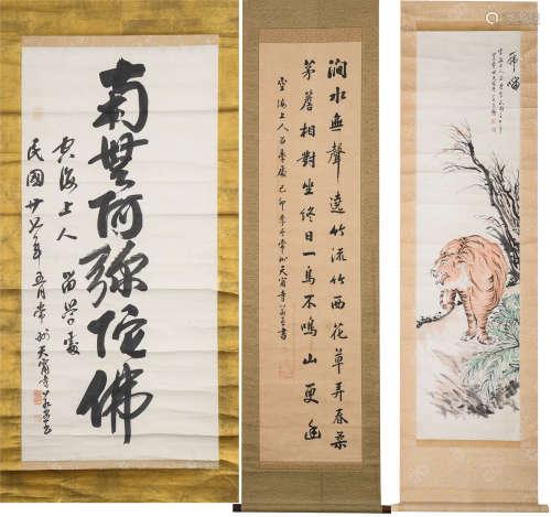 天寧寺若愚 書法 虎嘯 三幅 水墨/設色紙本立軸